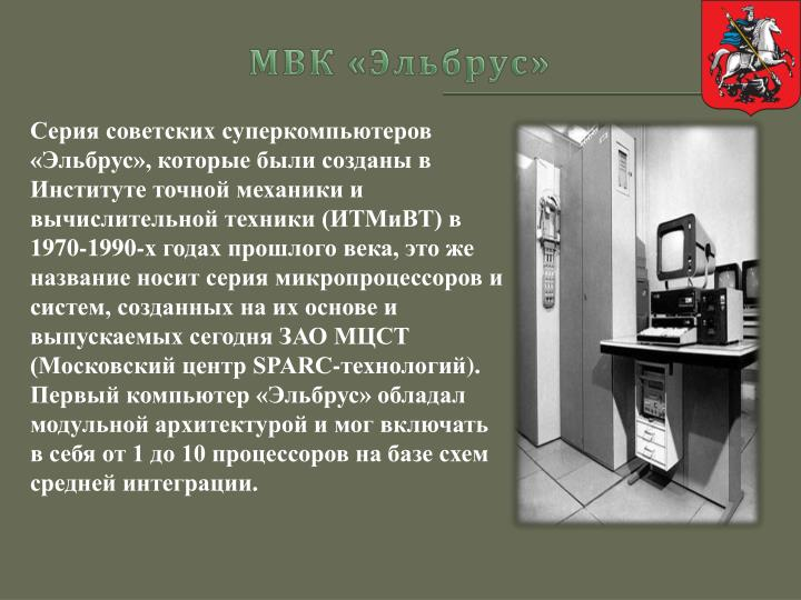 МВК «Эльбрус»