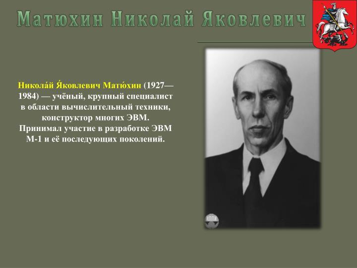 Матюхин