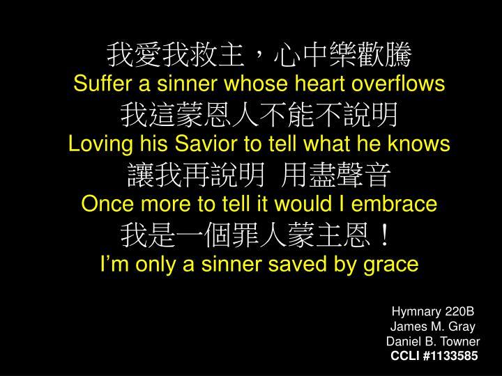 我愛我救主,心中樂歡騰