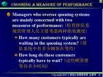 choosing a measure of performance