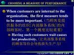 choosing a measure of performance1