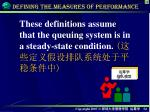defining the measures of performance4