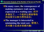 economic analysis of the number of servers to provide