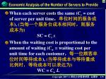 economic analysis of the number of servers to provide2