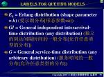 labels for queuing models2