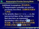 nonpreemptive priorities queuing model