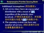 nonpreemptive priorities queuing model1