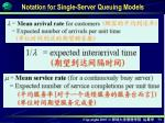 notation for single server queuing models