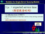 notation for single server queuing models1