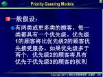 priority queuing models1