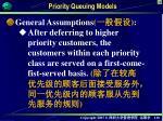 priority queuing models2