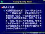 priority queuing models4