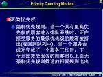 priority queuing models6