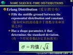 some service time distributions2