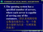 summary of usual model assumptions2