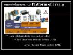 2 platform of java 2