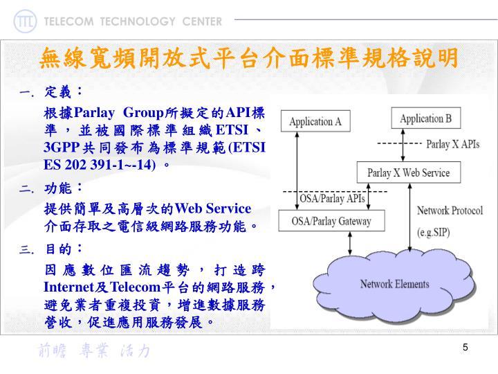 無線寬頻開放式平台介面標準規格說明