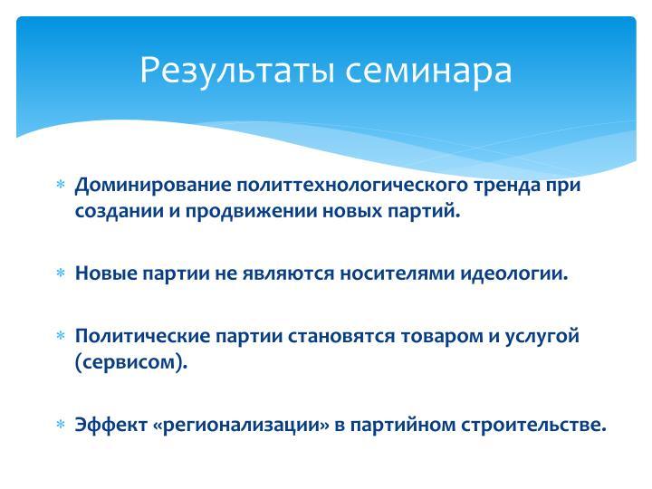 Результаты семинара