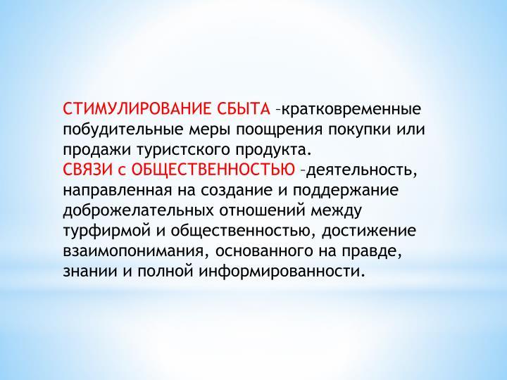 СТИМУЛИРОВАНИЕ СБЫТА