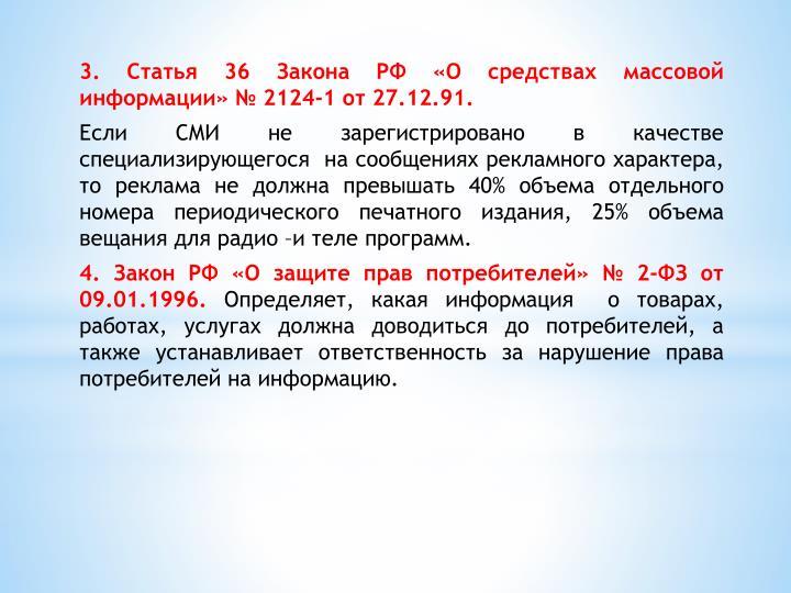 3. Статья 36 Закона РФ «О средствах массовой информации» № 2124-1 от 27.12.91.