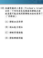 102 virchow s triad 09 a b c d