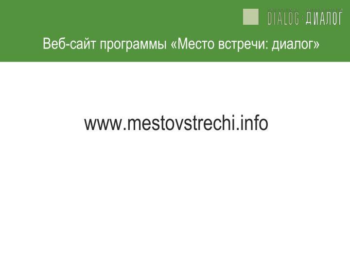 www.mestovstrechi.info