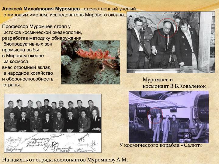 Алексей Михайлович Муромцев