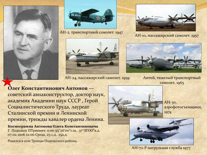 АН-2. транспортный самолет. 1947