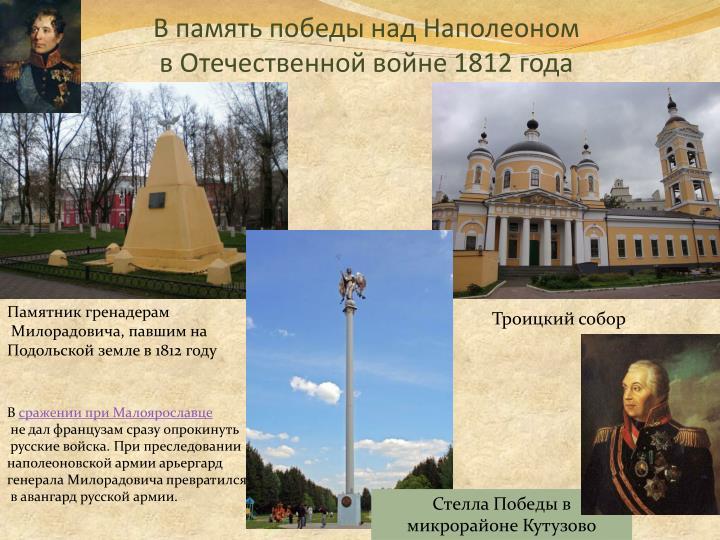 В память победы над Наполеоном