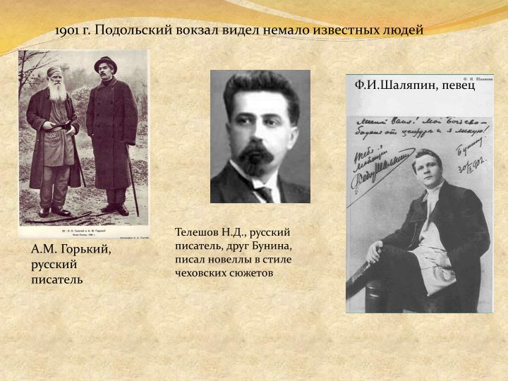 1901 г. Подольский вокзал видел немало известных людей
