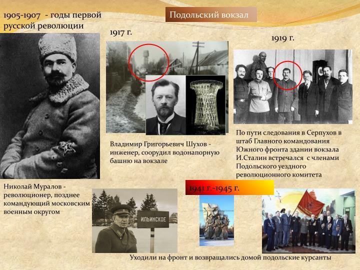 1905-1907  - годы первой русской революции