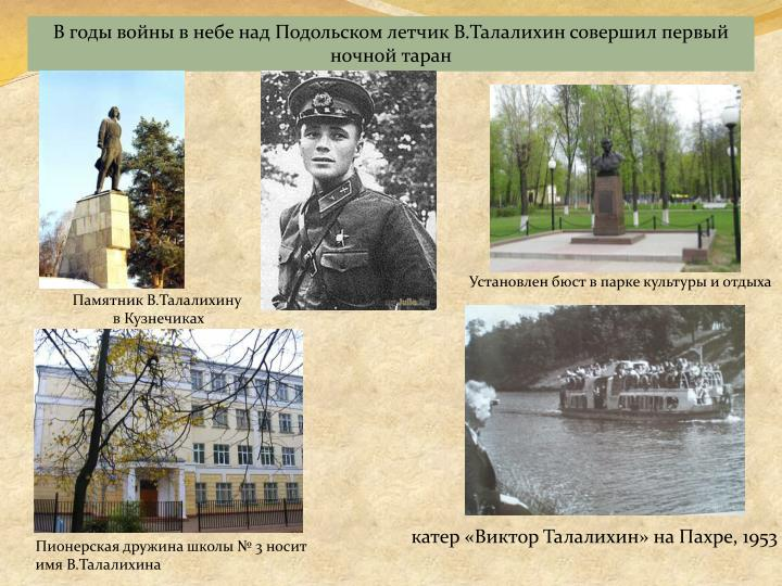 В годы войны в небе над Подольском летчик В.Талалихин совершил первый ночной таран