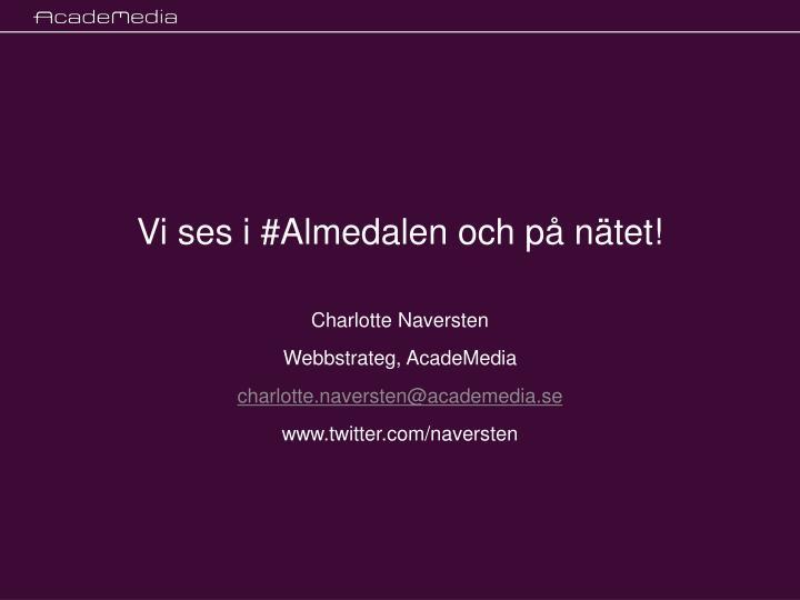 Vi ses i #Almedalen och på nätet!