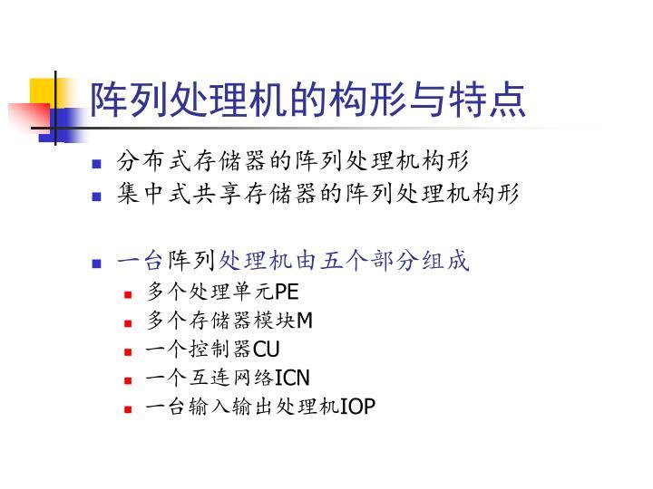 阵列处理机的构形与特点
