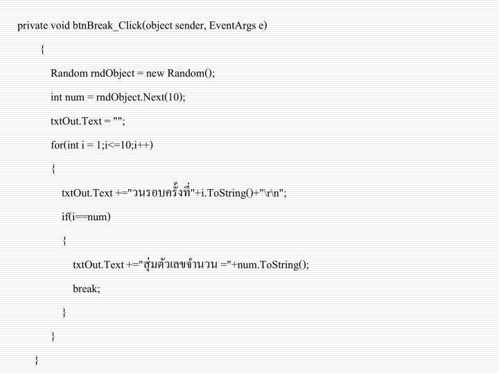 private void btnBreak_Click(object sender, EventArgs e)