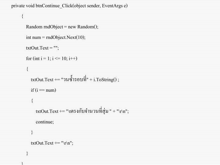 private void btnContinue_Click(object sender, EventArgs e)