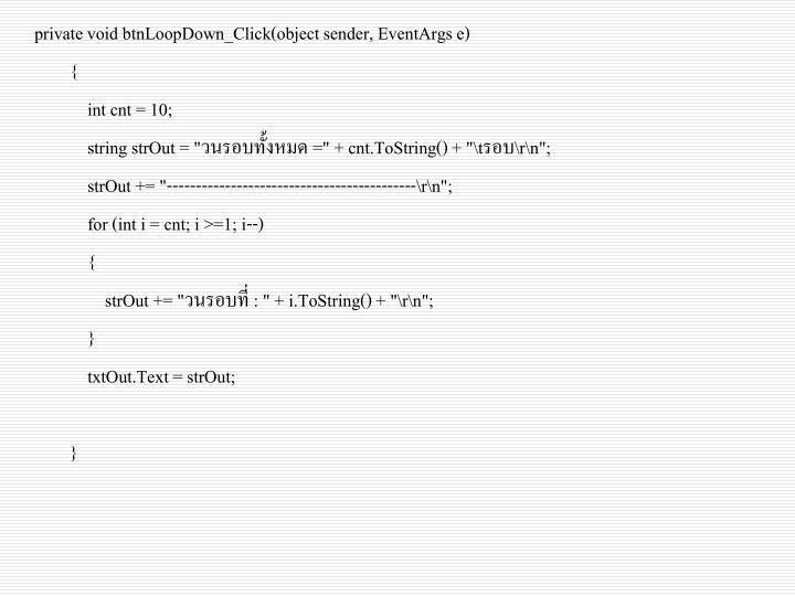 private void btnLoopDown_Click(object sender, EventArgs e)