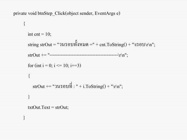 private void btnStep_Click(object sender, EventArgs e)