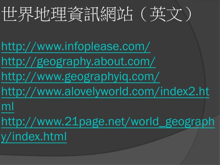 世界地理資訊網站(英文)