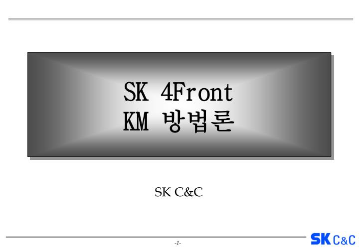 sk 4front km