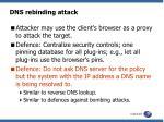 dns rebinding attack3
