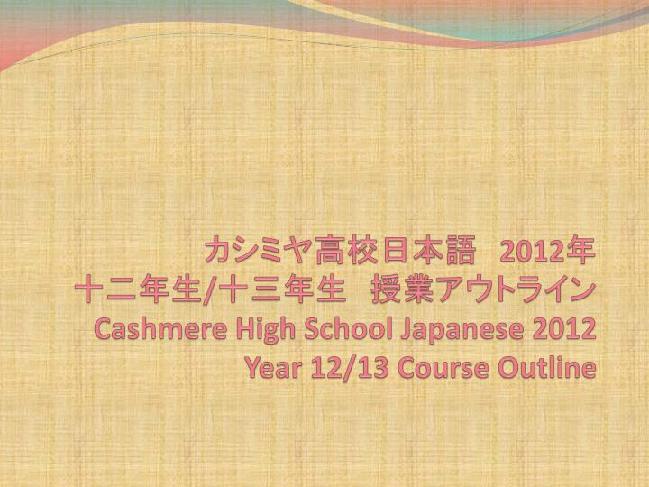 2012 cashmere high school japanese 2012 year 12 13 course outline n.