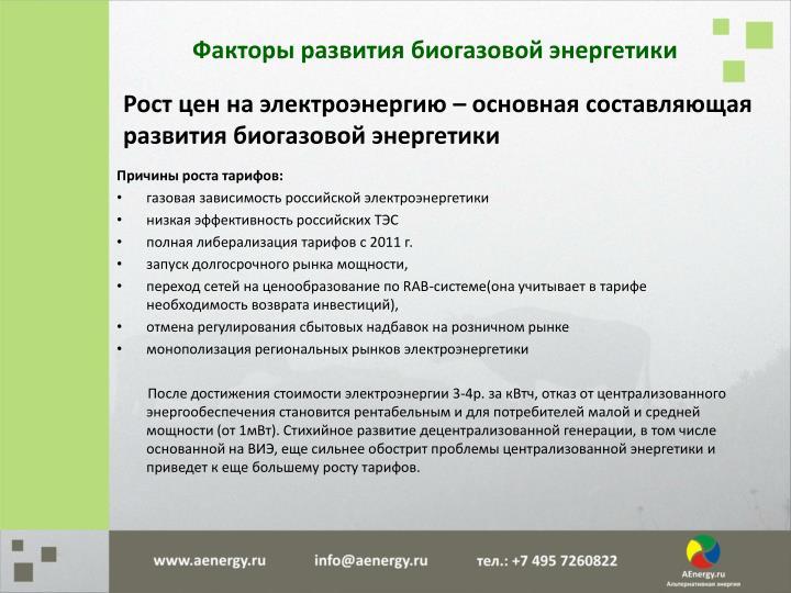 Факторы развития биогазовой энергетики