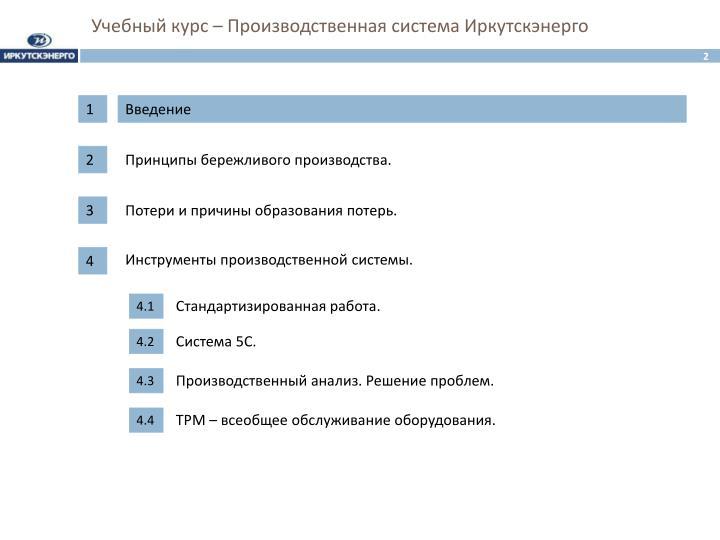 Учебный курс – Производственная система Иркутскэнерг...