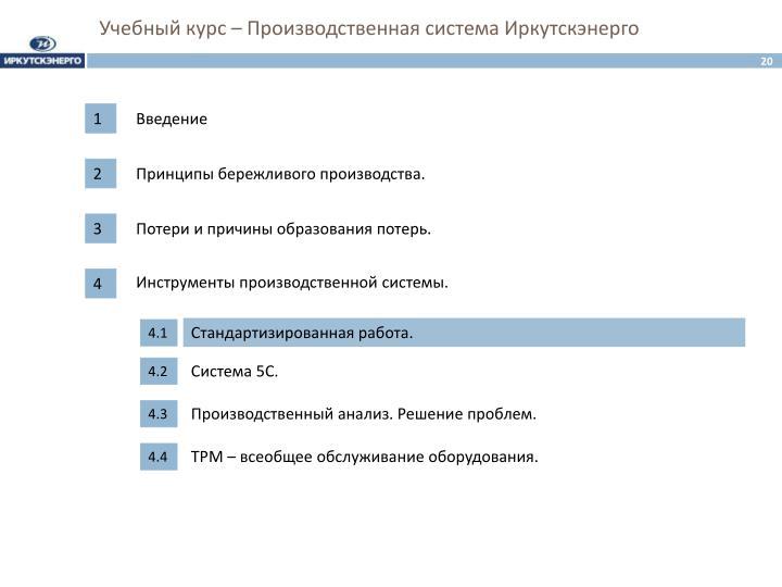 Учебный курс – Производственная система Иркутскэнерго