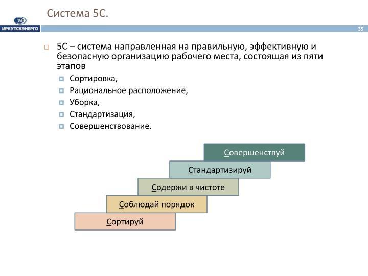Система 5С.