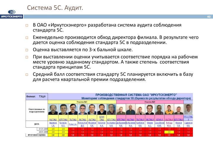 Система 5С. Аудит.