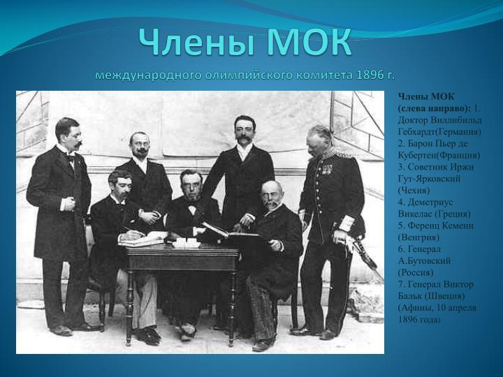 Члены МОК