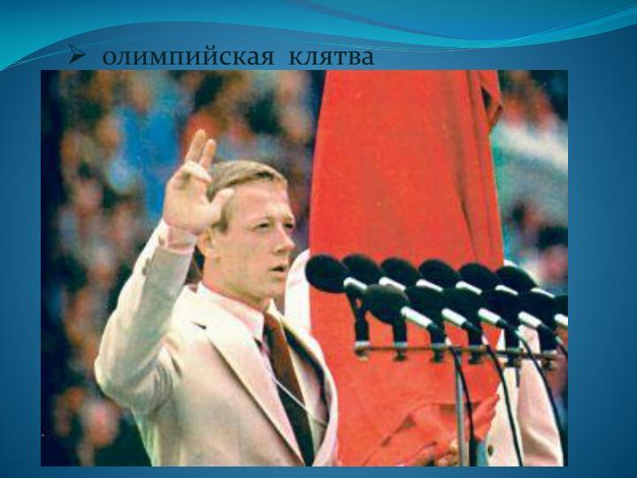 олимпийская  клятва
