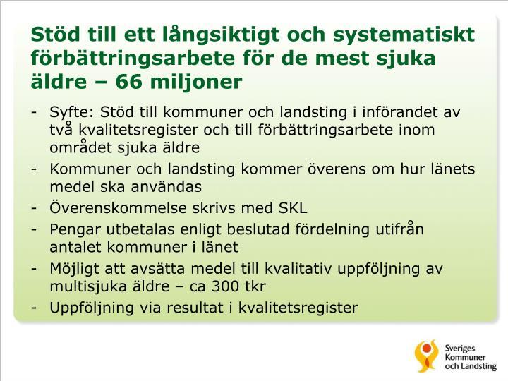 Stöd till ett långsiktigt och systematiskt förbättringsarbete för de mest sjuka äldre – 66 miljoner